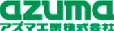 azuma アズマ工業株式会社