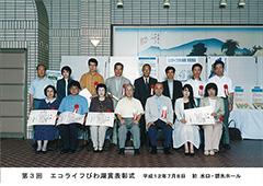 国際環境規格ISO14001を認証取得