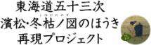 東海道五十三次 濱松・冬枯ノ図のほうき 再現プロジェクト