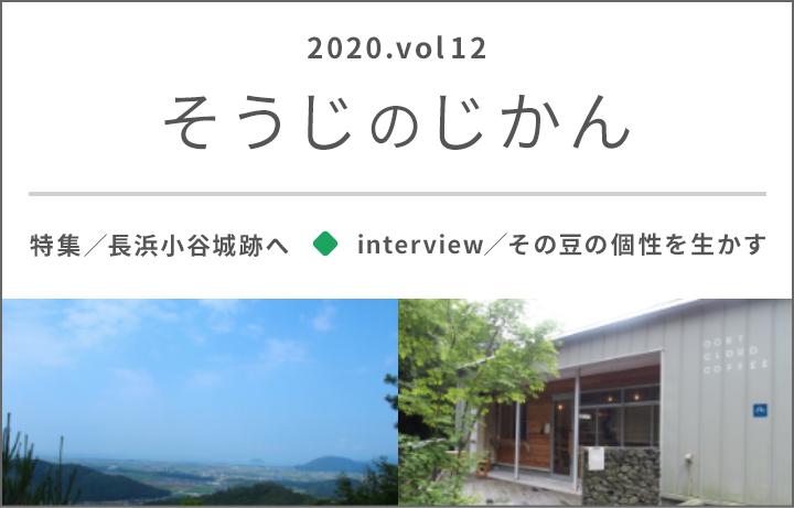 2019.vol11 そうじのじかん