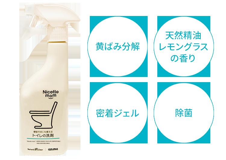 便座や床にも使えるトイレの洗剤